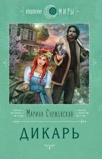 Суржевская Марина - Дикарь