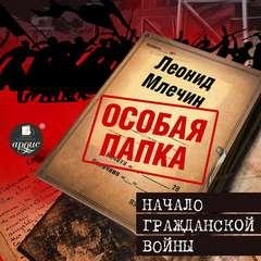 Млечин Леонид - Особая папка Леонида Млечина. Начало гражданской войны