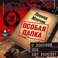 Млечин Леонид - Особая папка Леонида Млечина. С Россией или без России