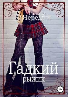 Чередий Галина - Гадкий рыжик