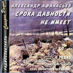 Афанасьев Александр - Срока давности не имеет