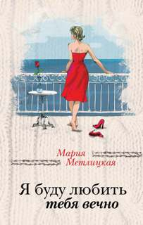 Метлицкая Мария - Я буду любить тебя вечно