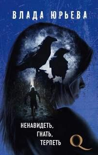 Юрьева Влада - Детектив-квест 03. Ненавидеть, гнать, терпеть