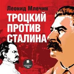 Млечин Леонид - Троцкий против Сталина