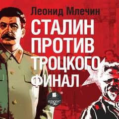 Млечин Леонид - Сталин против Троцкого. Финал