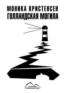 Кристенсен Моника - Шпицберген 01. Голландская могила