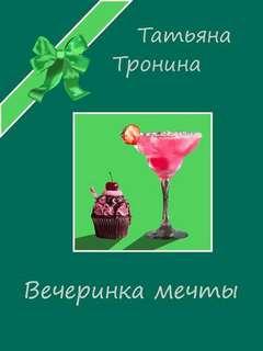 Тронина Татьяна - Вечеринка мечты