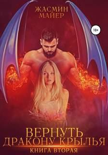 Майер Жасмин - Драконы Гийлира 02. Вернуть дракону крылья. Книга 2
