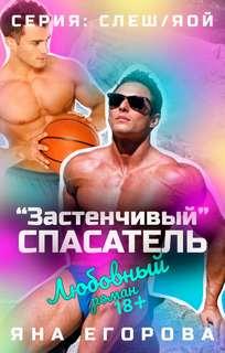 Егорова Яна - Слэш - запретная любовь 09. «Застенчивый» спасатель