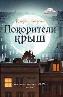 Ранделл Кэтрин - Покорители крыш