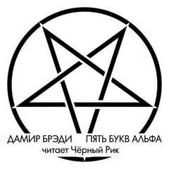 Брэди Дамир - Пять букв Альфа