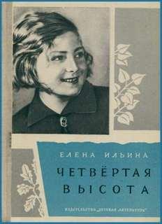 Ильина Елена - Четвертая высота