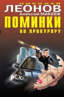 Леонов Николай, Макеев Алексей – Поминки по прокурору