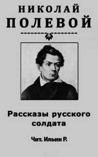 Полевой Николай - Рассказы русского солдата