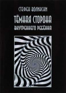Волински Стивен - Тёмная сторона внутреннего ребенка