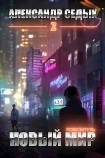 Седых Александр - Повелитель 02. Новый мир