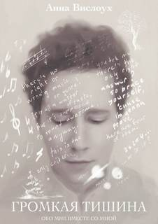 Вислоух Анна - Громкая тишина