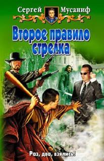 Мусаниф Сергей - Правила Стрелка 02. Второе правило стрелка