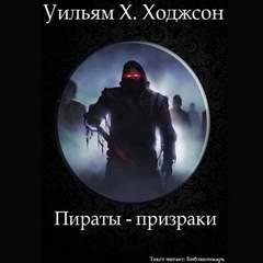 Ходжсон Уильям Хоуп - Пираты - призраки
