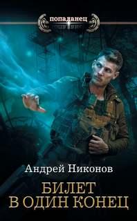Никонов Андрей - Бедный родственник 01. Бедный родственник. Билет в один конец