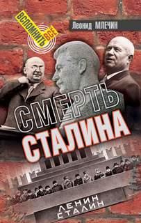 Млечин Леонид - Смерть Сталина
