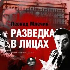 Млечин Леонид - Разведка в лицах