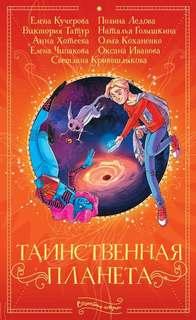 Таинственная планета (Сборник)