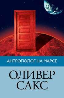 Сакс Оливер - Антрополог на Марсе