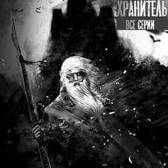 Матвеев Никита, Моран Джурич - Хранитель