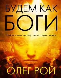 Рой Олег - Будем как боги