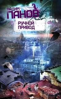 Панов Вадим - La Mystique De Moscou 03. Ручной Привод