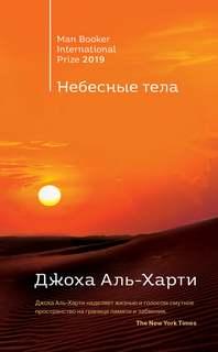 Аль-Харти Джоха - Небесные тела