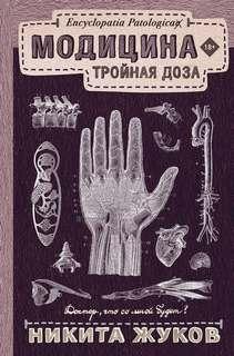 Жуков Никита - Модицина 03. Модицина. Тройная доза