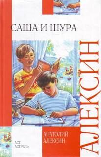 Алексин Анатолий - Саша и Шура