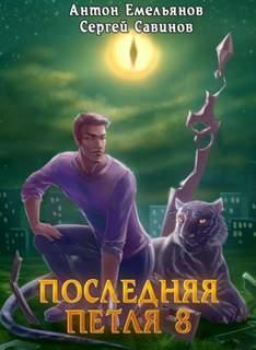 Емельянов Антон, Савинов Сергей - Последняя петля 08. Химера-ноль