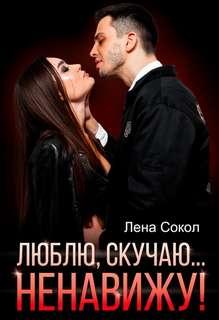 Сокол Лена - Люблю, скучаю… Ненавижу!