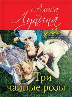 Лунина Алиса - Три чайные розы