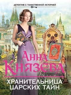 Князева Анна - Хранительница царских тайн