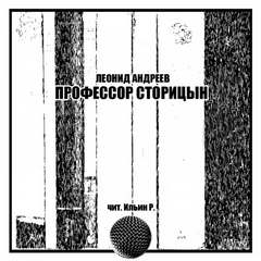 Андреев Леонид - Профессор Сторицын