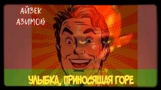 Азимов Айзек - Улыбка, приносящая горе