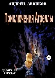 Звонков Андрей - Приключения Атреллы. Дорога на Регалат
