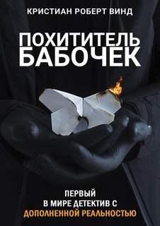 Винд Кристиан Роберт - Похититель бабочек