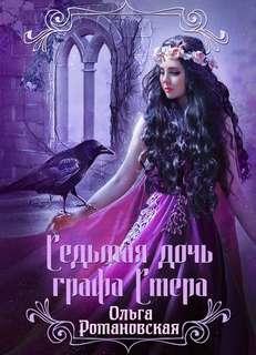 Романовская Ольга - Седьмая дочь графа Стера