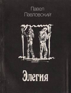Павловский Павел - Элегия