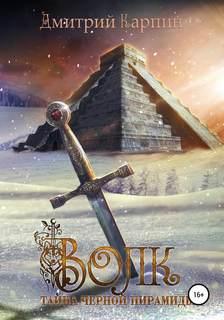 Карпин Дмитрий - Волк 01. Тайна Черной пирамиды