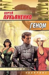 Лукьяненко Сергей - Геном 01. Геном