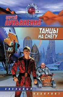 Лукьяненко Сергей - Геном 02. Танцы на снегу