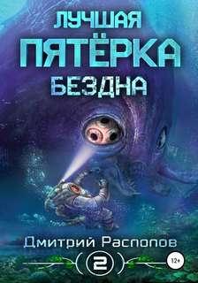Распопов Дмитрий - Лучшая пятерка 02. Бездна