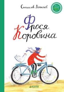 Востоков Станислав - Фрося Коровина