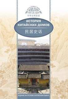 Цзя Хуцзюнь - История китайских домов